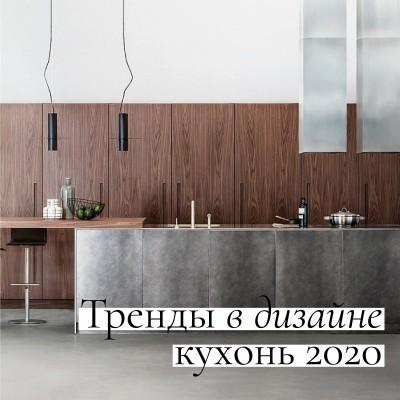 Тренды в дизайне кухонь | 2020
